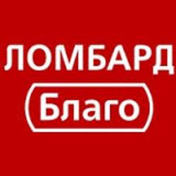 Ломбард благо адреса в москве продажа авто в москве рено автосалоны