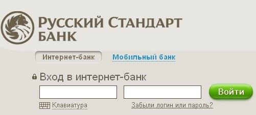 русский стандарт банк воронеж кредит наличными онлайн банк хоум кредит телефон